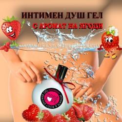 Интимен душ гел ягода