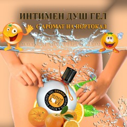 Интимен душ гел портокал