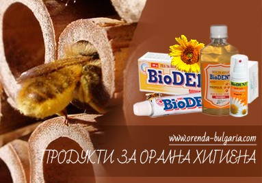 """Продукти за орална хигиена от марката """"Bio Dent"""""""