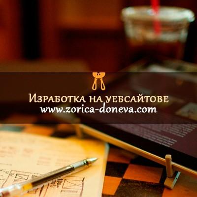 изработка на онлайн магазини, рекламни изображения и визитки